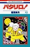 パタリロ! (第43巻) (花とゆめCOMICS)