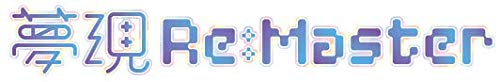夢現Re:Master【Amazon.co.jp限定】録り下ろしドラマ音源『大女優はオムライスに甘く優しい夢を見るか』(MP3形式) 配信 - PS4