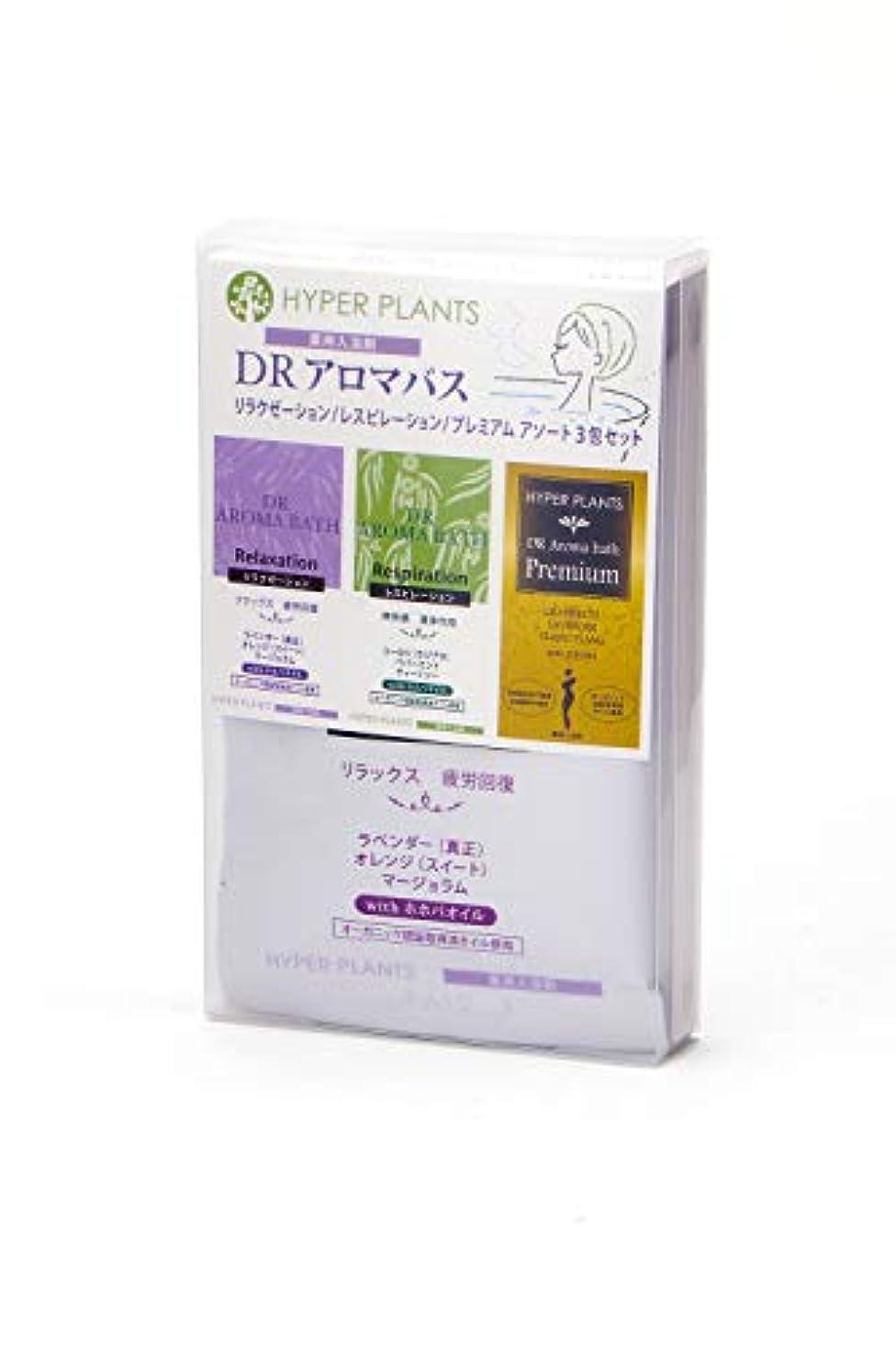 平行マスク笑い医薬部外品 薬用入浴剤 ハイパープランツ DRアロマバス (リラクゼーション、レスピレーション、プレミアム) アソート3包セット