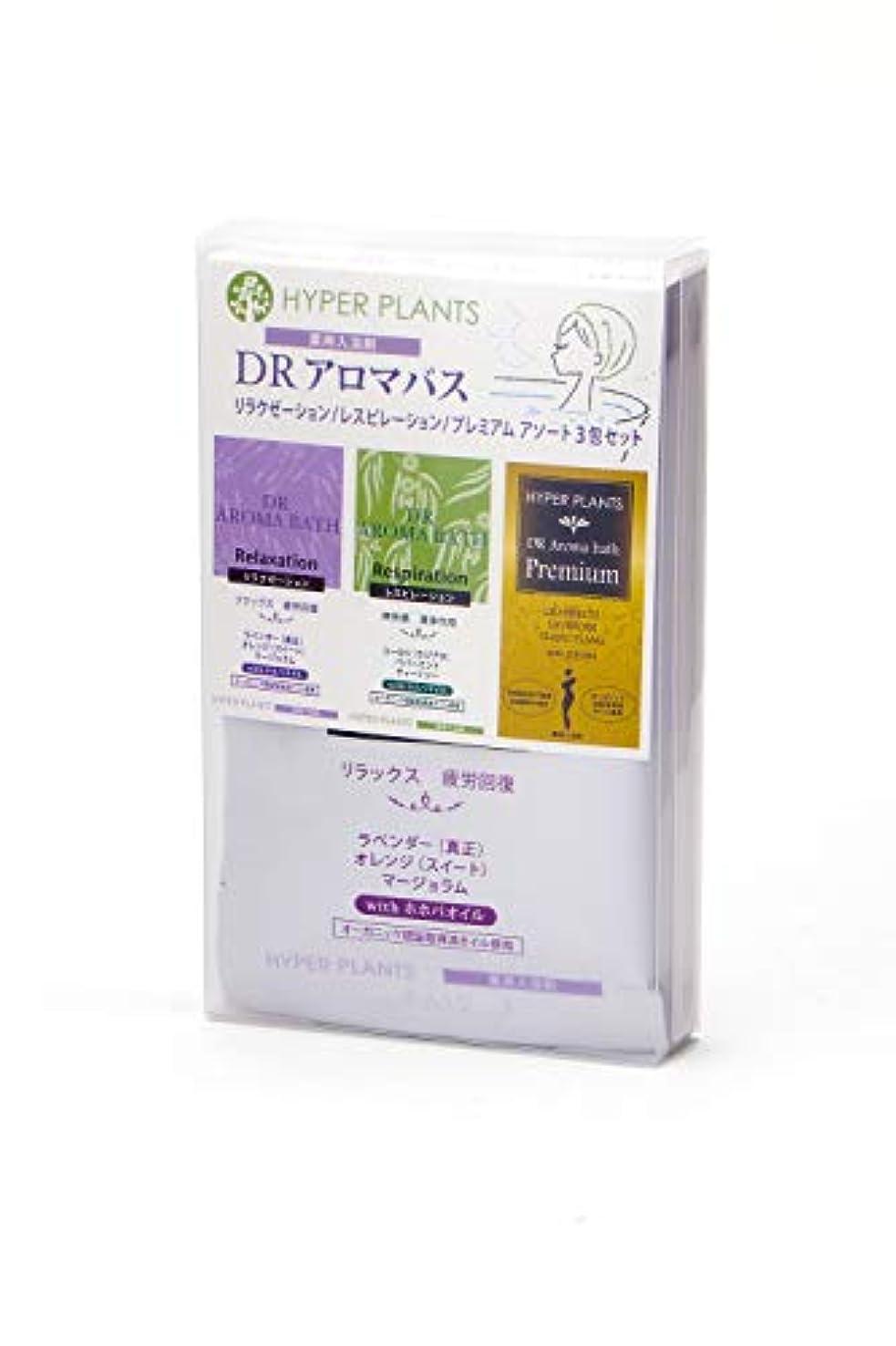 常習的非互換変数医薬部外品 薬用入浴剤 ハイパープランツ DRアロマバス (リラクゼーション、レスピレーション、プレミアム) アソート3包セット