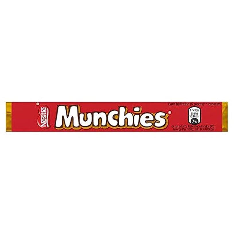 突っ込むダウン利益[Munchies] 空腹感チューブ52グラム - Munchies Tube 52G [並行輸入品]