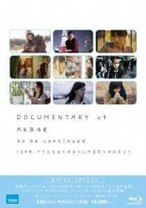 DOCUMENTARY of AKB48 to be continued  10年後、少女たちは今の自分に何を思うのだろう? スペシャル・エディション(Blu-ray2枚組)