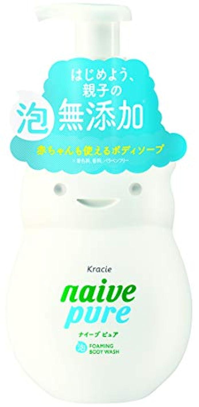 遮るシリンダー口頭【無添加】ナイーブピュア 泡ボディソープ(赤ちゃんと一緒に使える)ジャンボ550mL