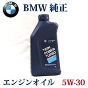 【BMW純正オイル】純正エンジンオイル BMW ツインパワーターボ 5W-30 1L 9023240