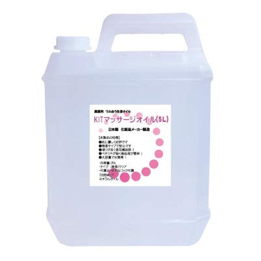 奨学金散る前投薬KITマッサージオイル(5L) 無香