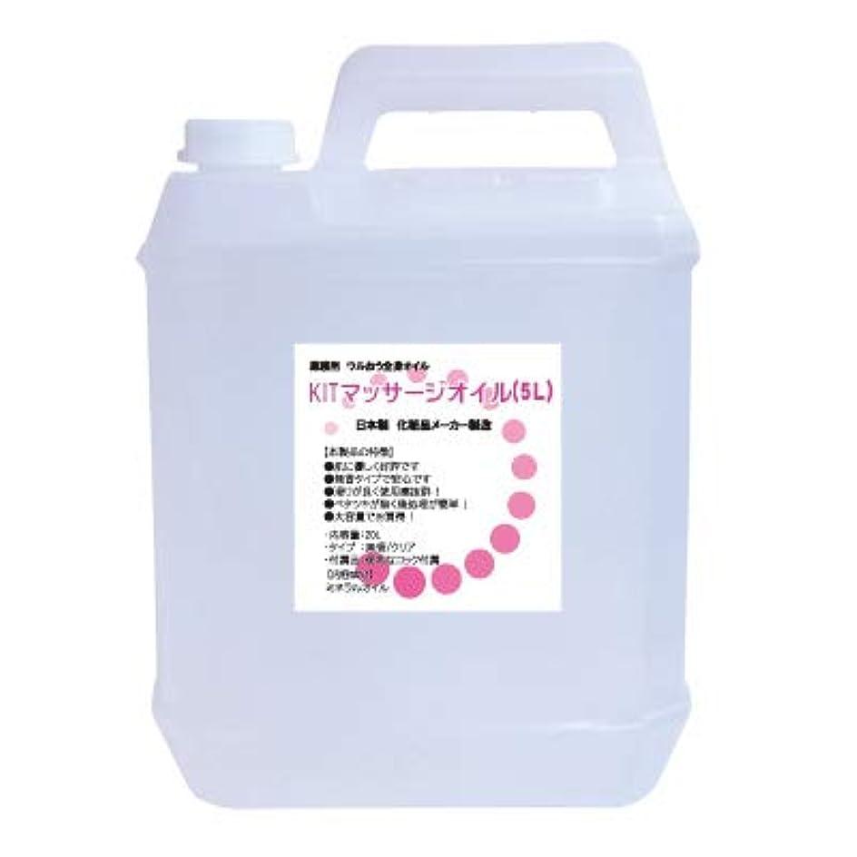 雑種会う結晶KITマッサージオイル(5L) 無香