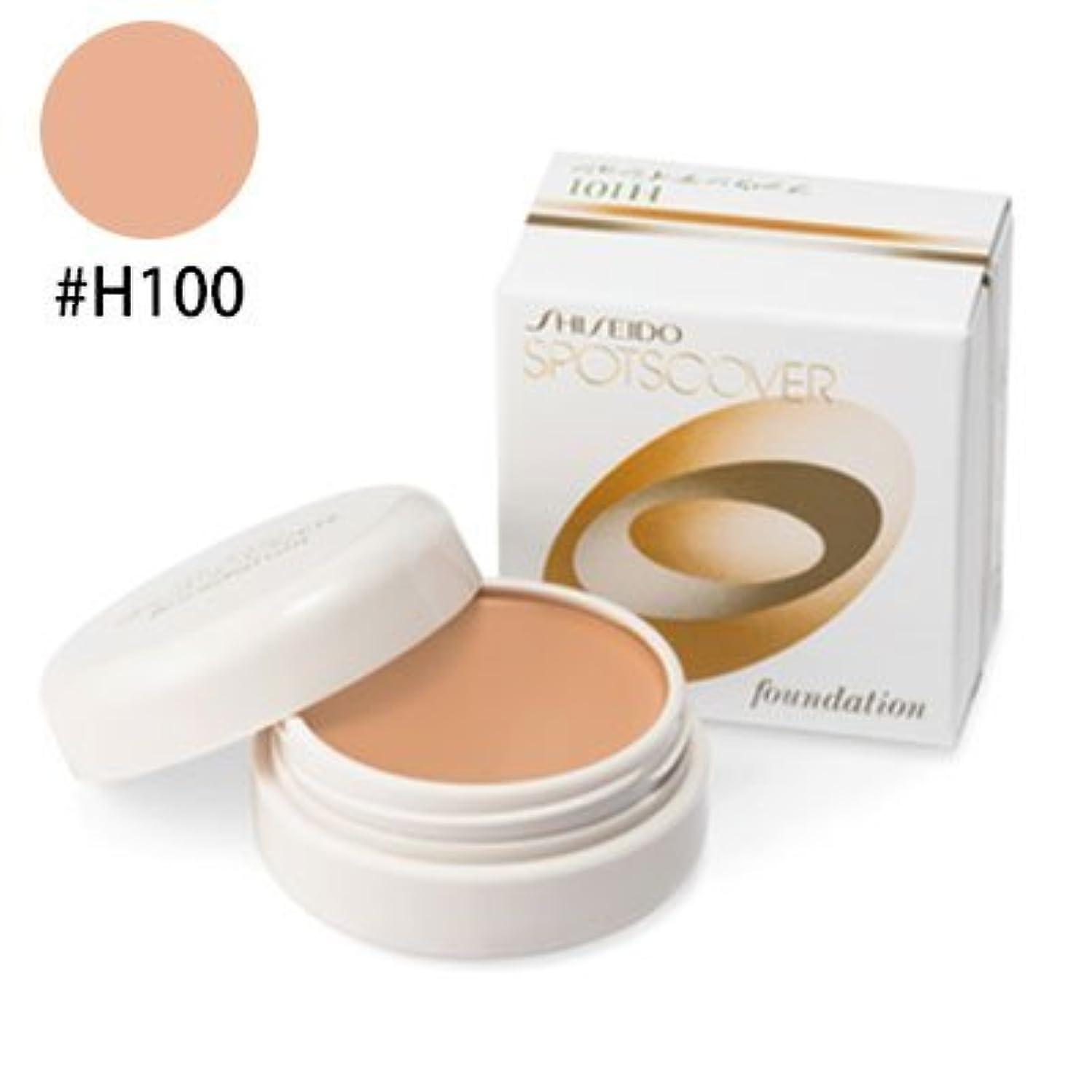 病者感嘆一般化する資生堂(SHISEIDO) スポッツカバー ファウンデイション (ベースカラー部分用) #H100 (コンシーラー)[並行輸入品]