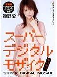 スーパーデジタルモザイク キワキワ [DVD]