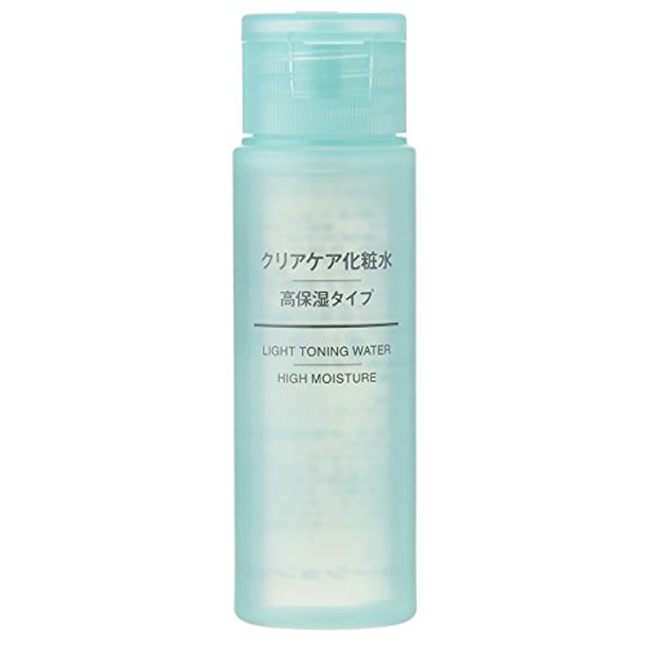 無印良品 クリアケア化粧水?高保湿タイプ(携帯用) 50ml
