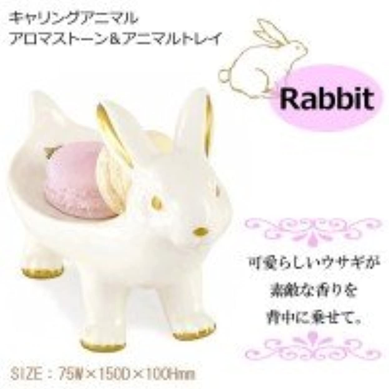 鰐駐地ペニーキャリングアニマル アロマストーン&アニマルトレイ Rabbit KH-60960