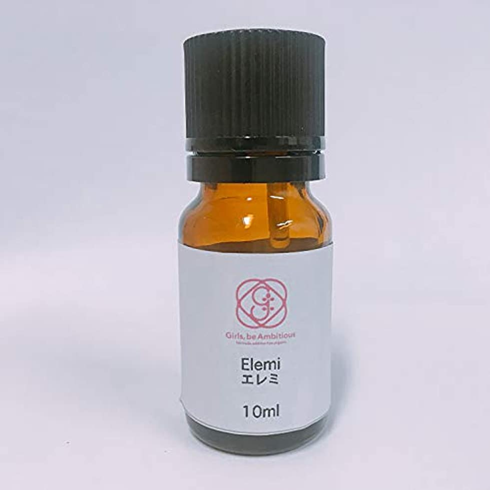 剥離絶えずドメインエレミオイル(ELEMI OIL)10ml