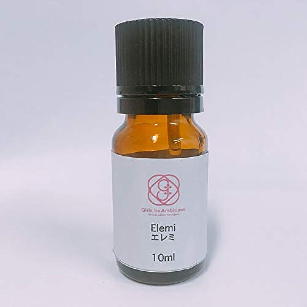 ホイスト顕著地味なエレミオイル(ELEMI OIL)10ml