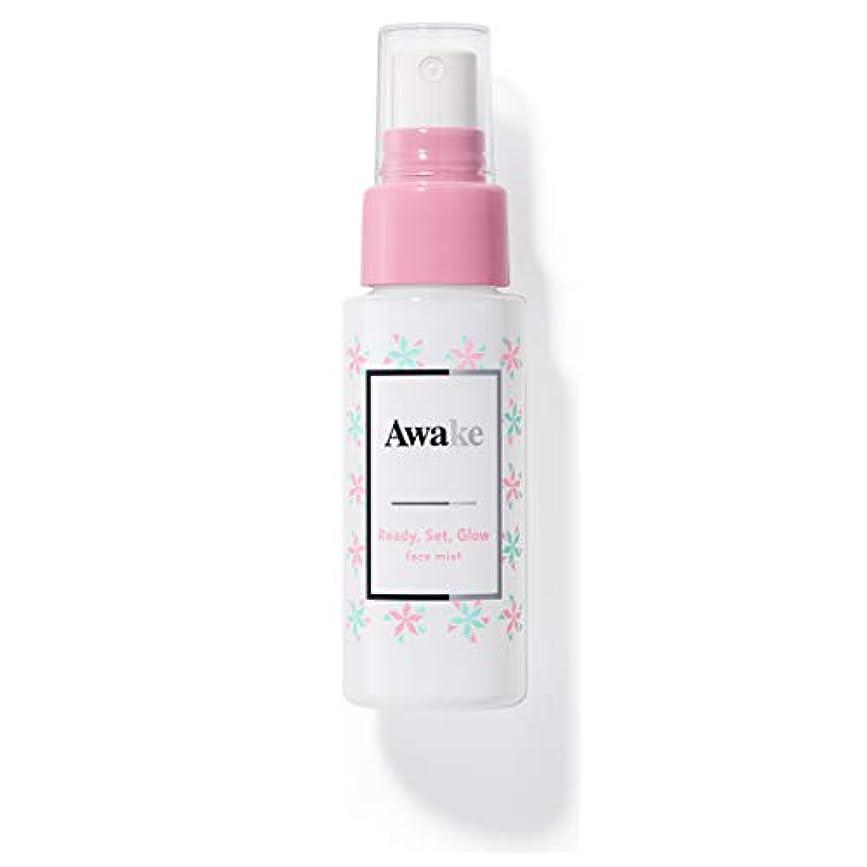 淡い変える呼吸するアウェイク(AWAKE) レディー セット グロウ フェイスミスト 〈ミスト状化粧水〉 (50mL)
