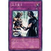 【遊戯王シングルカード】 《ビギナーズ・エディション1》 正々堂々 ノーマル be1-jp085