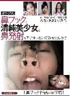 鼻フックと 清純美少女と 鼻発射でアナタも抜いてみませんか?/ジェントルマン/妄想族 [DVD]