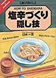 遊び尽くし 塩辛づくり隠し技 (Cooking & home made―遊び尽くし)