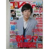 TVfan (ファン) 全国版 2014年 05月号 [雑誌]