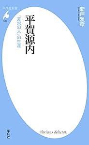 平賀源内 (平凡社新書0949)