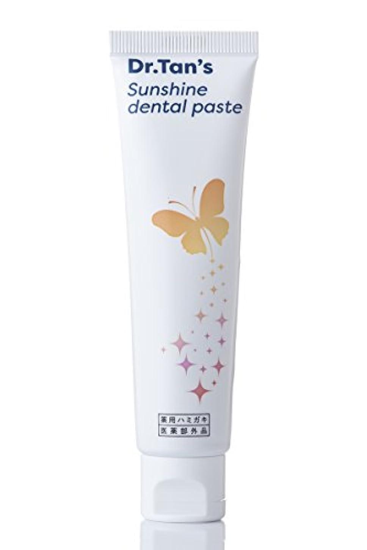 【歯科医が開発】DRタンズサンシャイン歯磨【ハイドロキシアパタイトとポリリン酸をダブル配合:日本製】