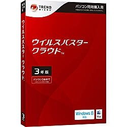 トレンドマイクロ ウイルスバスター2012 クラウド PC同時購入 3年版 (3台まで)
