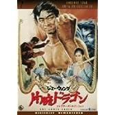 片腕ドラゴン コレクターズBOX (初回限定生産) [DVD]