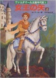 ヴァルデマール王国年代記〈1〉女王の矢 上 (現代教養文庫―A(&;アンド)Fシリーズ)の詳細を見る