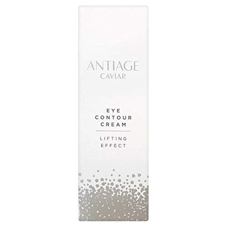 足枷インストールアサート[Cosmeticism] Cosmeticismアンチエイジングキャビアアイクリーム15Ml - Cosmeticism Anti-Aging Caviar Eye Cream 15Ml [並行輸入品]