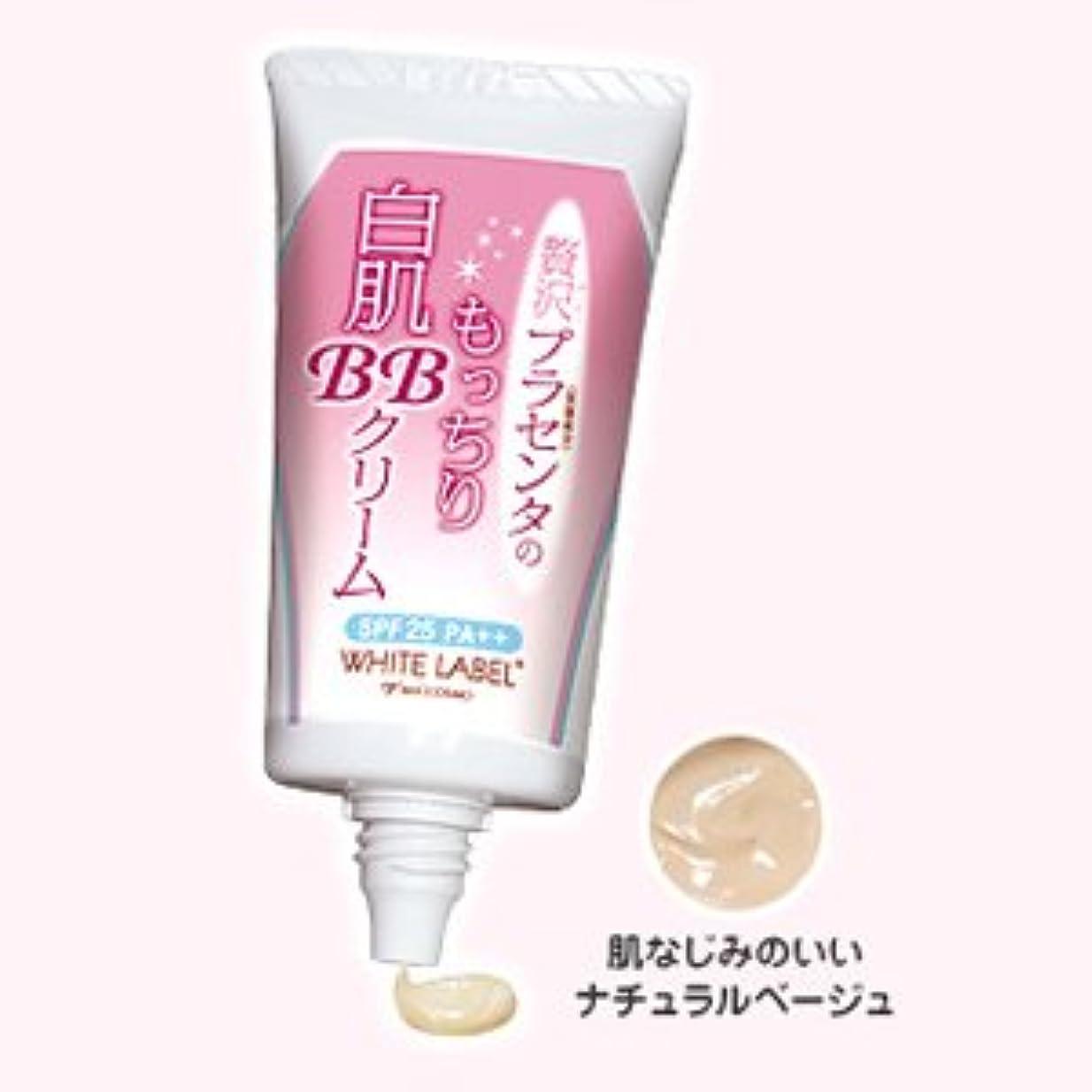 自分のブランド名溝ホワイトラベル 贅沢プラセンタのもっちり白肌BBクリーム 28g 2個セット ※うすづきなのにシミを隠せる新感覚のBB!