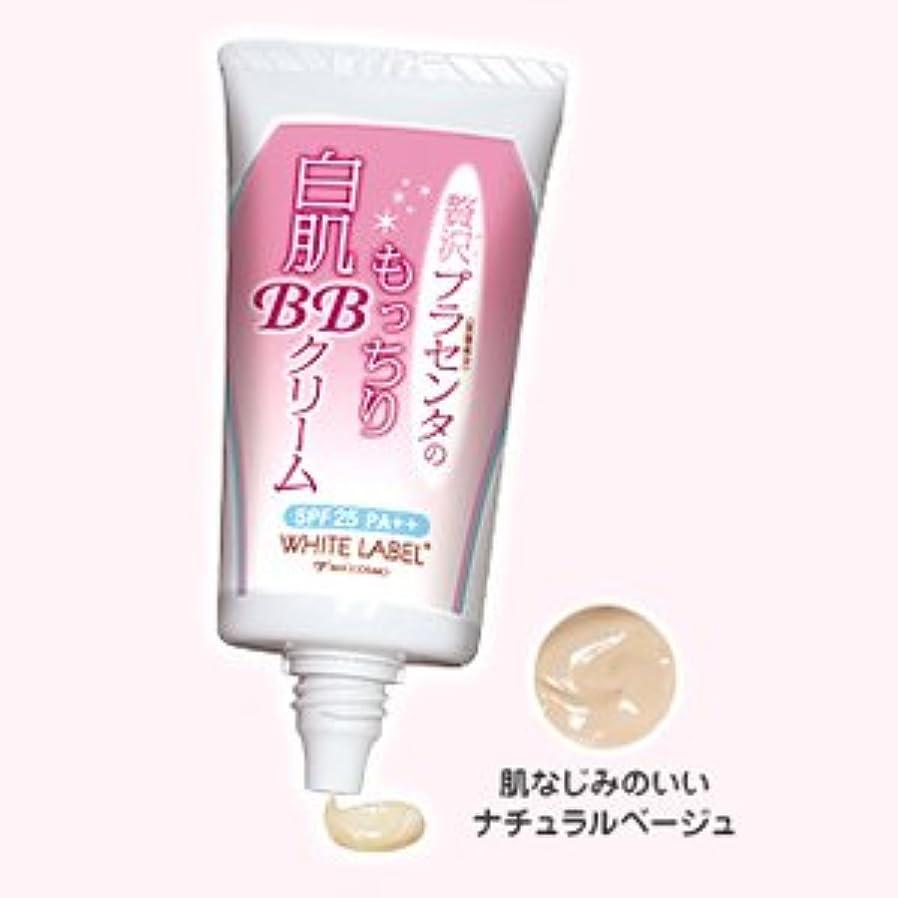 ラベンダーおもしろいピンチホワイトラベル 贅沢プラセンタのもっちり白肌BBクリーム 28g 2個セット ※うすづきなのにシミを隠せる新感覚のBB!