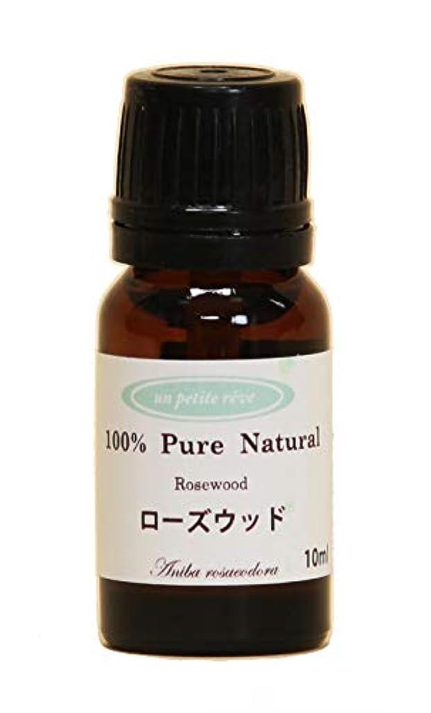 バルコニー代名詞いうローズウッド 10ml 100%天然アロマエッセンシャルオイル(精油)