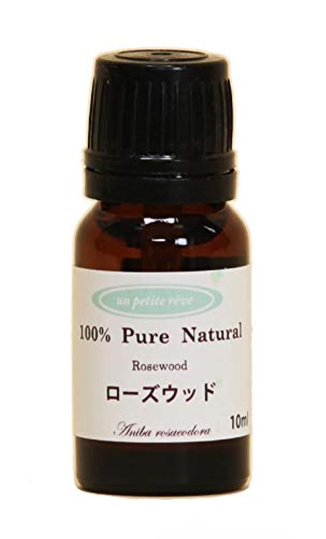 原因大西洋おばさんローズウッド 10ml 100%天然アロマエッセンシャルオイル(精油)