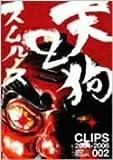 天狗2~CLIPS 2004-2006 [DVD] 画像
