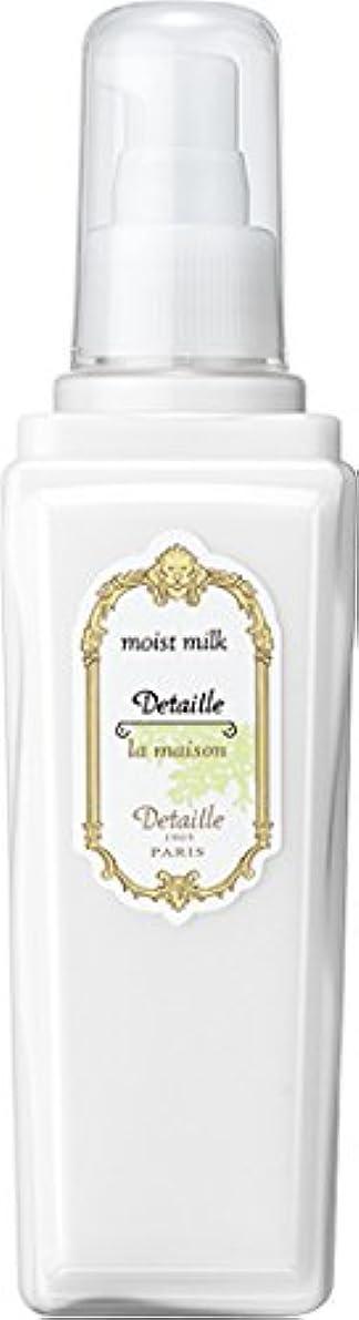 クモ怪しいヒントPOLA(ポーラ) デタイユ?ラ?メゾン モイストミルク 乳液 1L 業務用サイズ 詰替え 容器1本