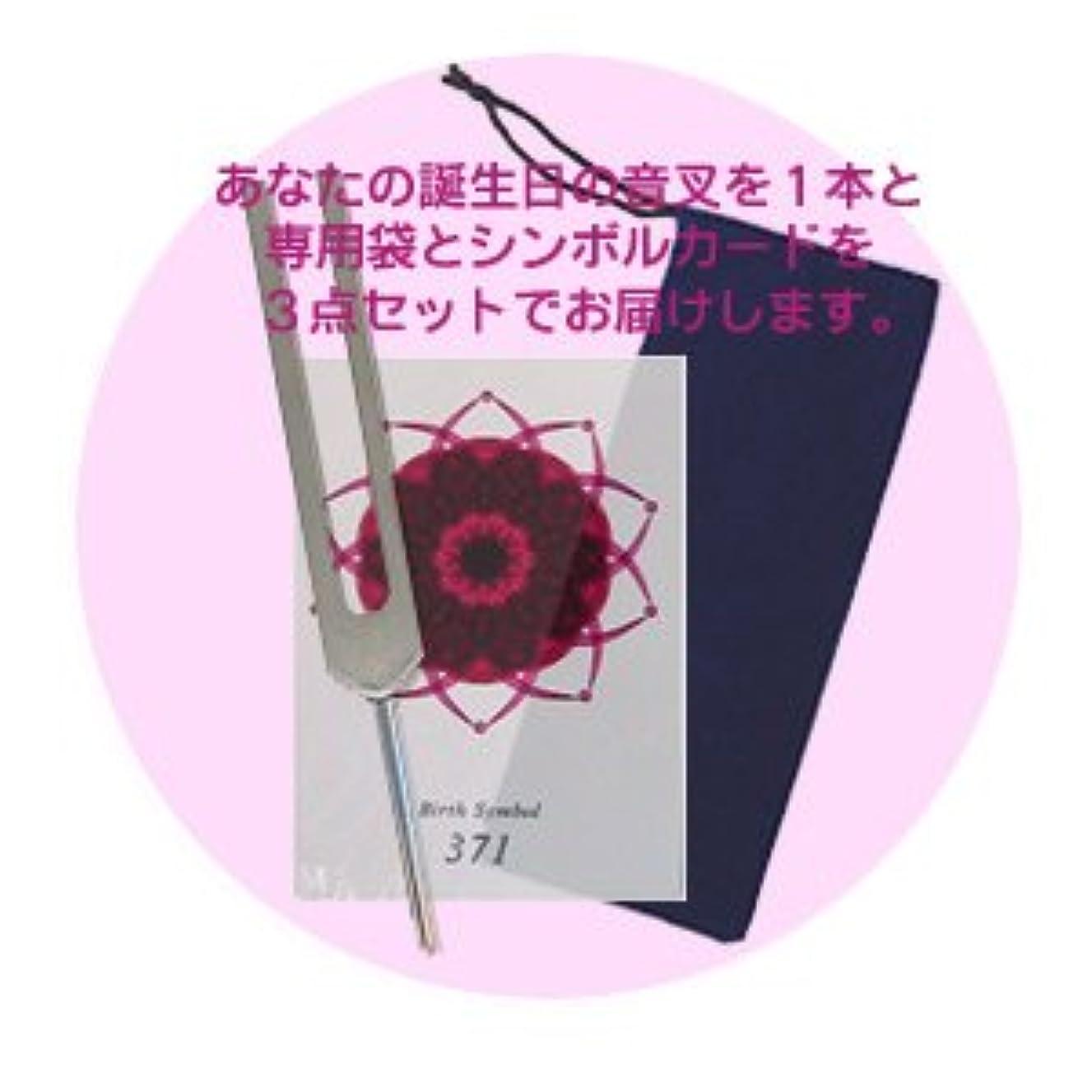 リーズ入浴瞑想的誕生日の音叉~天上数~