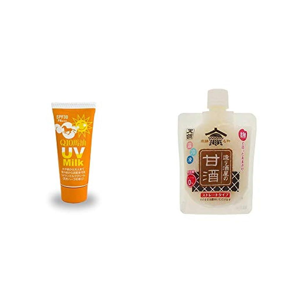 [2点セット] 炭黒泉 Q10馬油 UVサンミルク[天然ハーブ](40g)?天領 造り酒屋の甘酒 ストレートタイプ(130g)