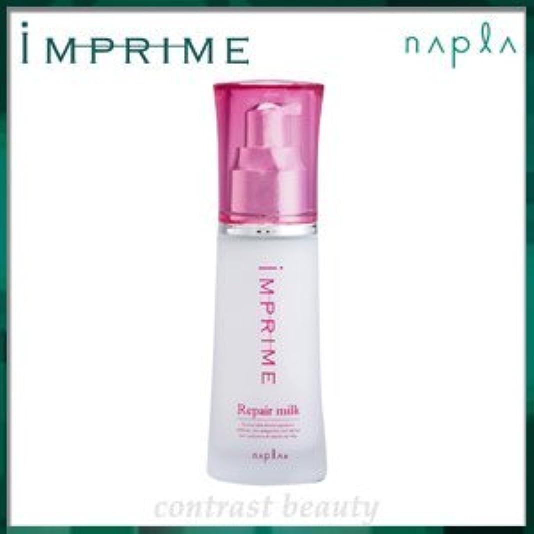 インチのため帰する【X2個セット】 ナプラ インプライム リペアミルク 35ml IMPRIME napla