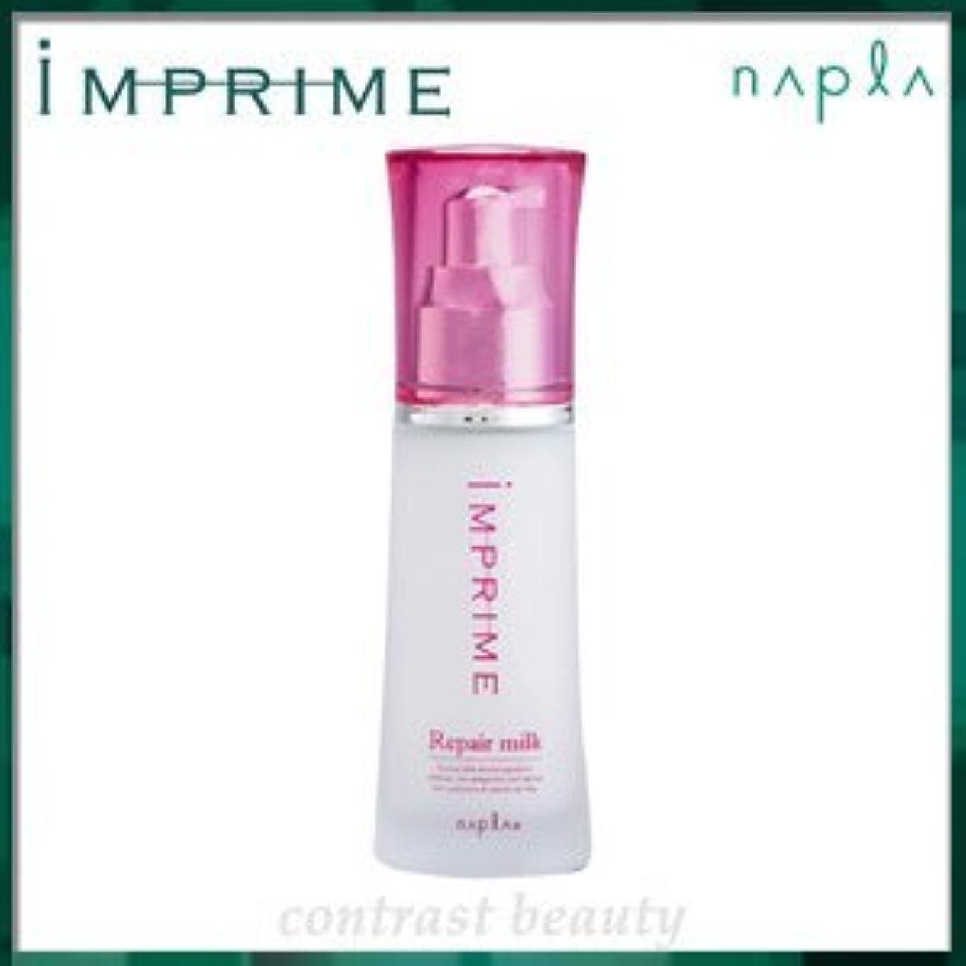 低下アウトドア入学する【X2個セット】 ナプラ インプライム リペアミルク 35ml IMPRIME napla