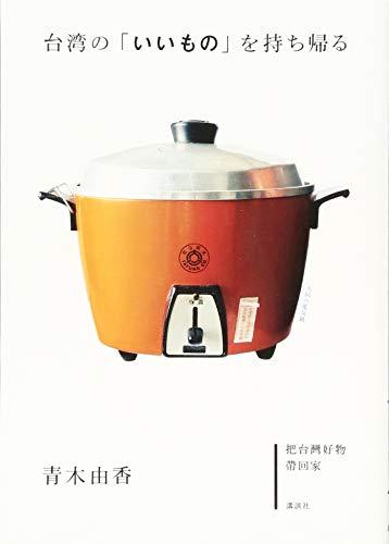 台湾の「いいもの」を持ち帰る (講談社の実用BOOK)
