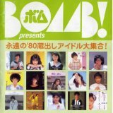 BOMB presents「永遠の'80蔵出しアイドル大集合!」