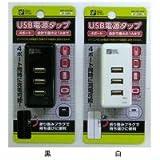 OHM USB電源タップ4ボード SMP-JACU4 黒 0915334 [エレクトロニクス]
