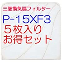 【P-15XF3】 三菱 換気扇フィルター EX-15LF5専用、標準換気扇交換用フィルター純正品 5枚入り オイルトレイ5コ入り【対応機種:EX-15LF5,EX-15LF2等】P-15XF2の後継機種