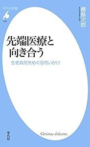 先端医療と向き合う (平凡社新書0945)