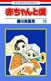 赤ちゃんと僕 (10) (花とゆめCOMICS)