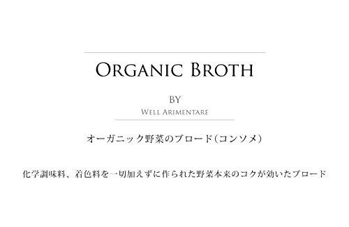 オーガニック ブロード・コンソメ粉 150g ウェル社 イタリア産 (Italian Organic vegetable Broth powder by Well Arimentare)