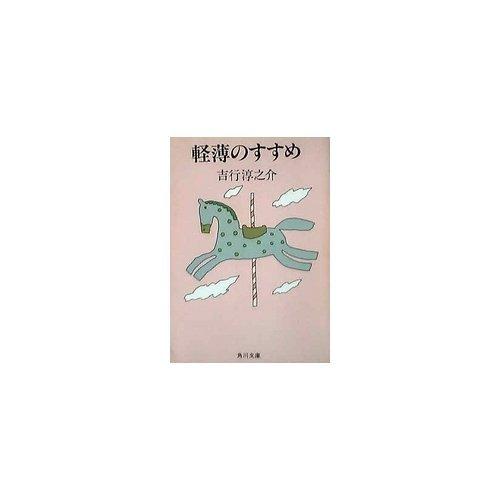軽薄のすすめ (角川文庫 緑 250-5)の詳細を見る