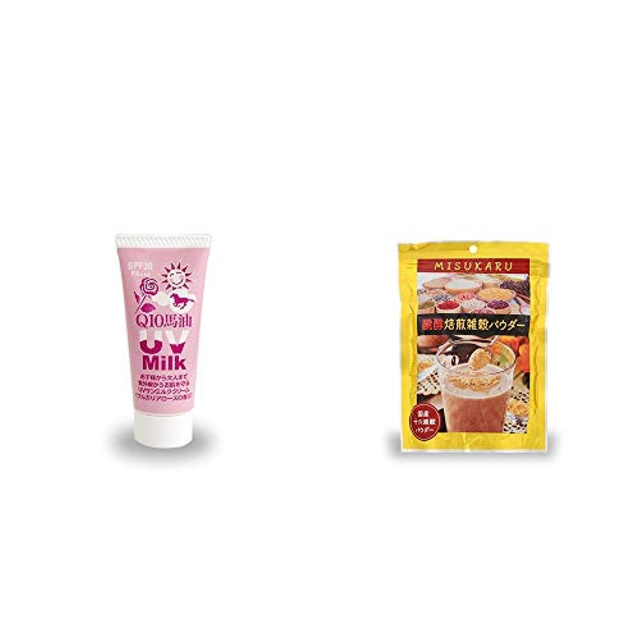 [2点セット] 炭黒泉 Q10馬油 UVサンミルク[ブルガリアローズ](40g)?醗酵焙煎雑穀パウダー MISUKARU(ミスカル)(200g)