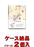 【1ケース納品】 アピカ(株) B6 3年自由日記 D310 ×2個入