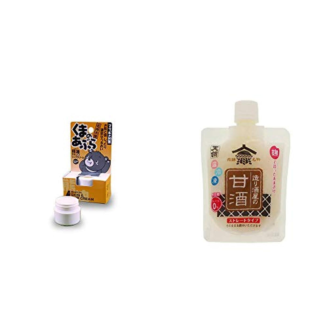 対話ルーム贈り物[2点セット] 信州木曽 くまのあぶら 熊油スキン&リップクリーム(9g)?天領 造り酒屋の甘酒 ストレートタイプ(130g)