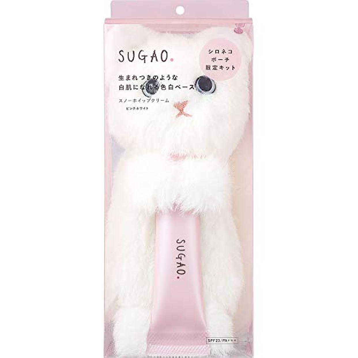 経度原始的なイサカスガオ (SUGAO) 化粧下地 スノーホイップクリーム シロネコポーチ付き