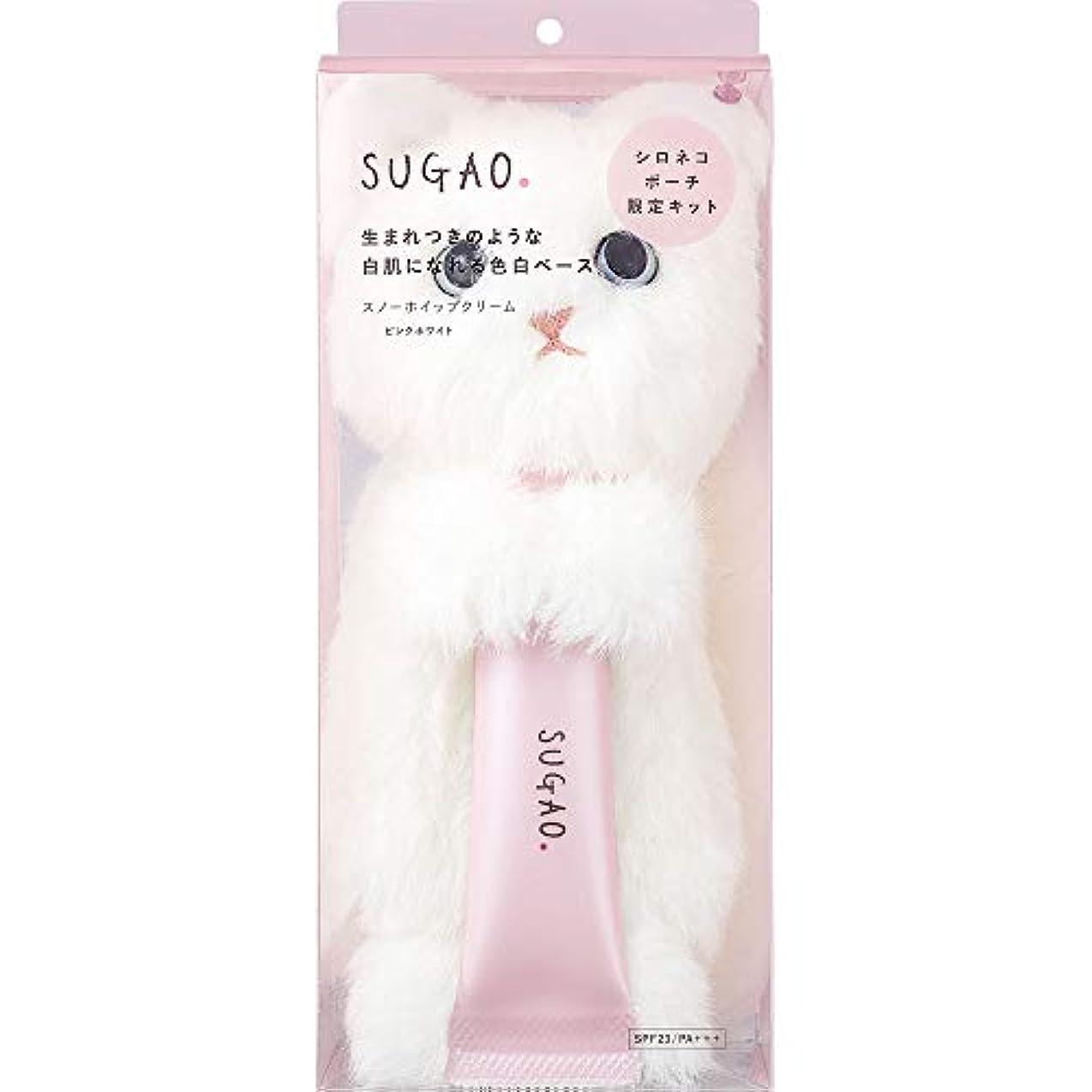 文化アイドル入り口スガオ (SUGAO) 化粧下地 スノーホイップクリーム シロネコポーチ付き